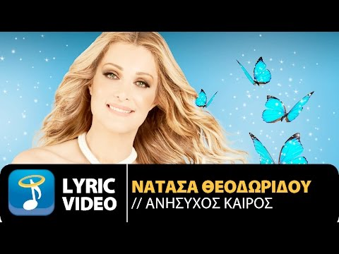 Νατάσα Θεοδωρίδου - Ανήσυχος Καιρός - Natasa Theodoridou - Anisihos Keros (Official Lyric Video HQ) Mp3