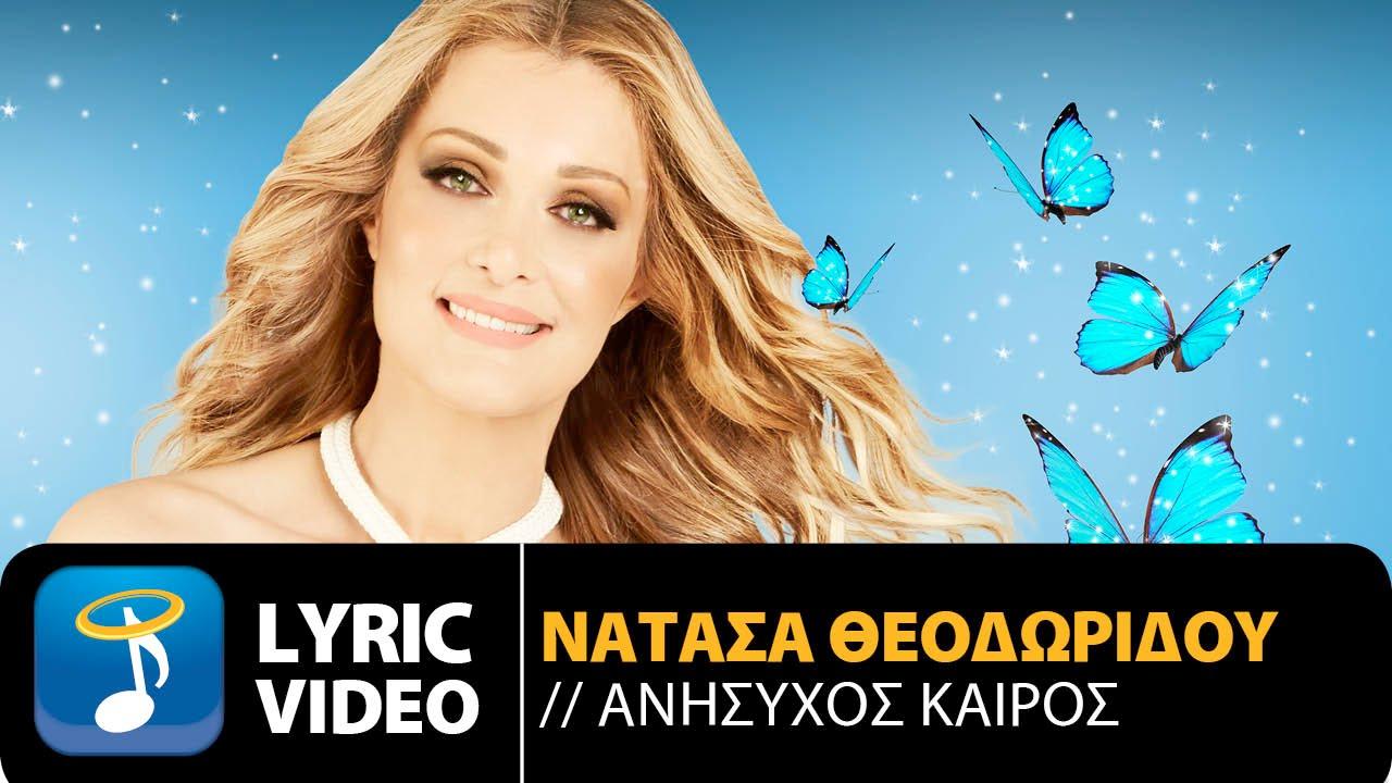 Νέο τραγούδι από Νατάσα Θεοδωρίδου - Ανήσυχος Καιρός - Natasa Theodoridou - Anisihos Keros (Official Lyric Video HQ)