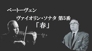 ヴァイオリン・ソナタ 第5番(春)