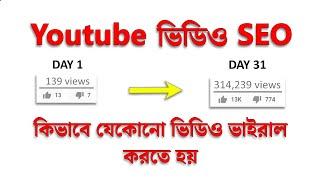 How To Rank Youtube Videos Bangla 2020 | Youtube SEO Bangla