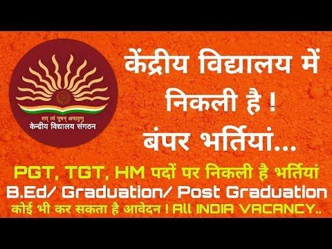 Govt Teacher बंपर भर्ती 2018 | Kendriya Vidyalaya Sangathan | PGT, TGT, HM Posts