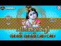 ച ലങ ക ക ട ട ഓട ഓട വ വ Hindu Devotional Songs Malayalam Sree Krishna Songs