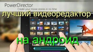 PowerDirector - лучший видеоредактор на андроид!(Вк - http://vk.com/id255005625 Паблик - http://vk.com/club95866162 PowerDirector - http://www46.zippyshare.com/v/a7iS9jv7/file.html Моя партнерская ..., 2015-11-19T16:55:04.000Z)