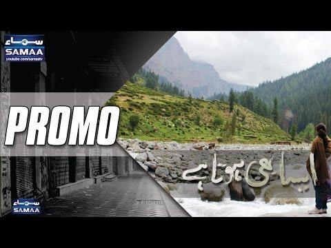 KPK Special | Aisa Bhi Hota Hai | SAMAA TV  | Promo | 17 Oct 2016