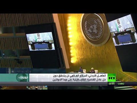 الجمعية العامة تبحث أزمات العالم  - نشر قبل 4 ساعة