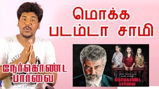 செருப்படி To Negative reviews | Nerkonda paarvai movie review | nkp review