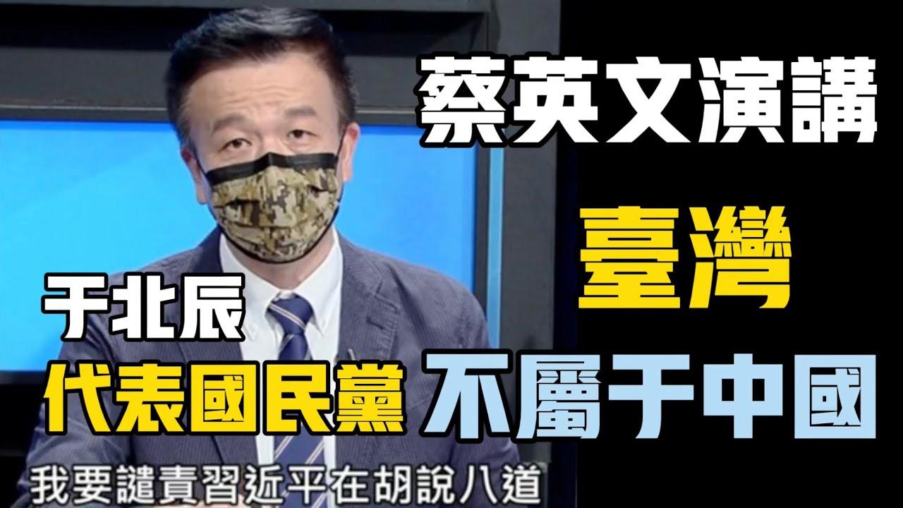 蔡英文演讲【台湾不属于中国】于北辰代表国民党谴责习近平【台湾名嘴】台湾只有走向独立