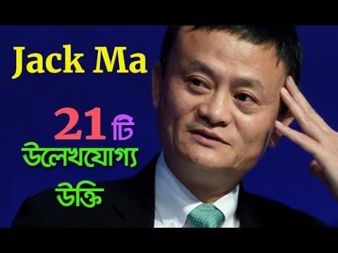 21 Inspirational Quotes By Jack Ma – Bangla Motivational