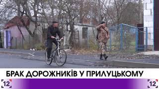Тұрғындары Прилуцкого риза жөндеу сапасын жол көшесіндегі Богуна
