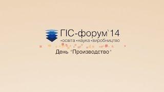 ГИС-Форум 2014. День