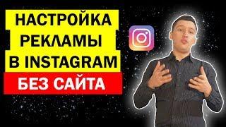 Як налаштувати рекламу в instagram без сайту.   Лід форми в Instagram за 15 хвилин.