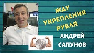 Андрей Сапунов - Жду укрепления рубля