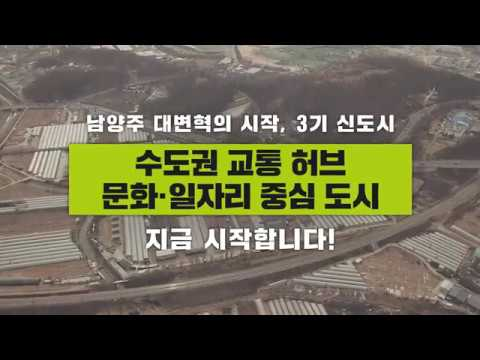 [남양주 3기 신도시 홍보영상]