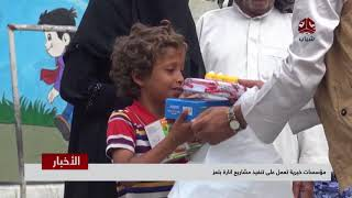 مؤسسات خيرية تعمل على تنفذ مشاريع انارة بتعز | تقرير عبدالعزيز الذبحاني