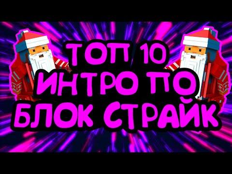 ТОП 10 ИНТРО В СТИЛЕ Блок Страйк | Топ Интро)