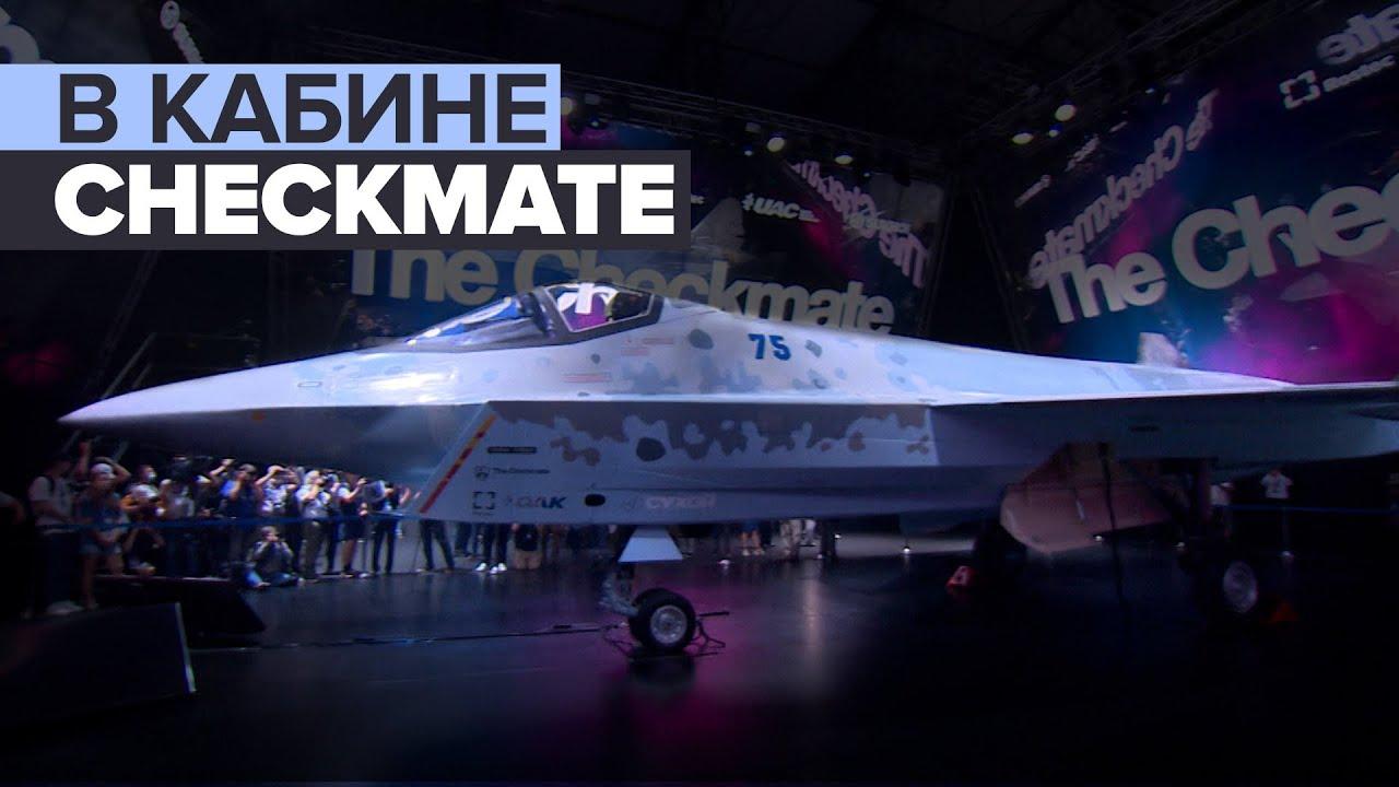 Корреспондент RT одной из первых посидела в кабине нового российского истребителя Checkmate
