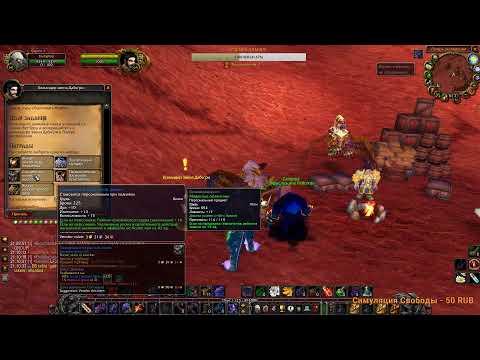 World of Warcraft: The Burning Crusade 2.4.3 - Битва за Тёмный портал