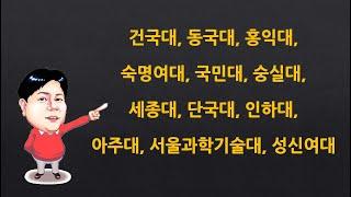 서울(수도권) 중위권 12개 대학 성적안내