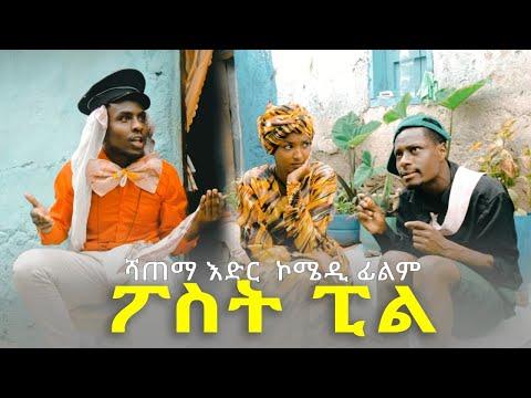 Ethiopian/ፖስት ፒል  ሻጠማ እድር አጭር ኮሜዲ Episode 2