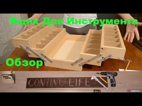 Ящик для летней рыбалки своими руками фото 210
