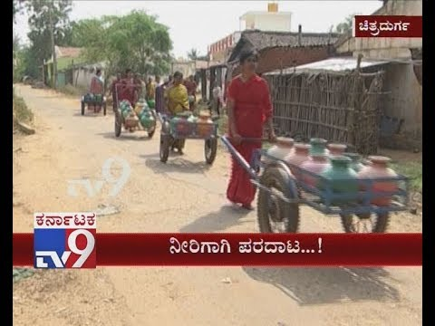 Chitradurga: Residents Forced to Drink Fluoride Water Despite Govt Water Purification Units