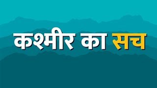 Kashmir Ka Sach | कश्मीर का सच | 01.11.2019 | Special programme on ground situation of J&K