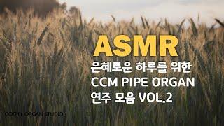 묵상기도를위한 CCM 오르간연주 모음2 CCM PIPE ORGAN Compilation vol.2 새벽기도음악,묵상기도음악,오르간반주