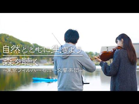 『森を聴く』北海道白老町の森で東京フィルのメンバーが演奏する理由とは?!