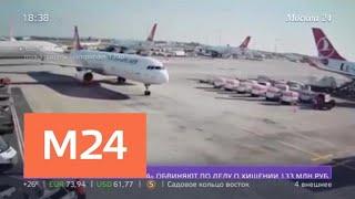 Смотреть видео Один самолет протаранил другой в аэропорту Стамбула - Москва 24 онлайн