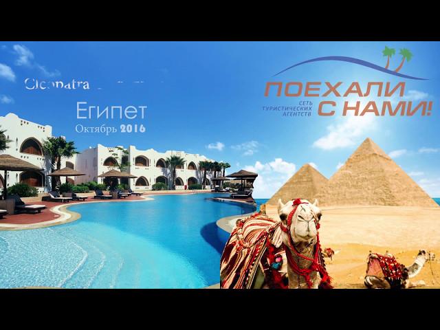 Cleopatra Luxury Resort 5 звезд - Шарм-эль-Шейх, Египет