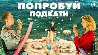 Попробуй подкати (ROLLING TO YOU). 2018. Русский трейлер 01. HD. 16+