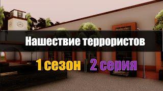 Gta сериал- Нашествие террористов 1 сезон, 2 серия