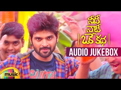 Needi Naadi Oke Katha Songs Jukebox | Sree Vishnu | Satna Titus | Suresh Bobbili | Mango Music