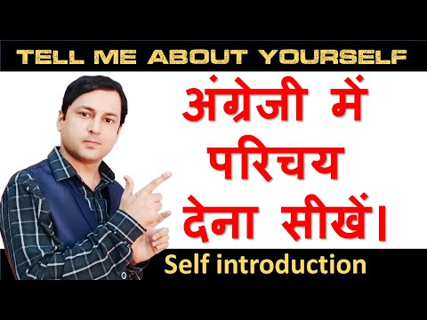 Self Introduction in English | Self introduction | Introduce yourself in English | Introduction tips