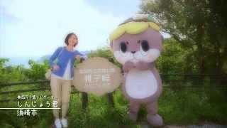 奥四万十博PV「がんばる乙女~Happy smile again~(丸本莉子)」