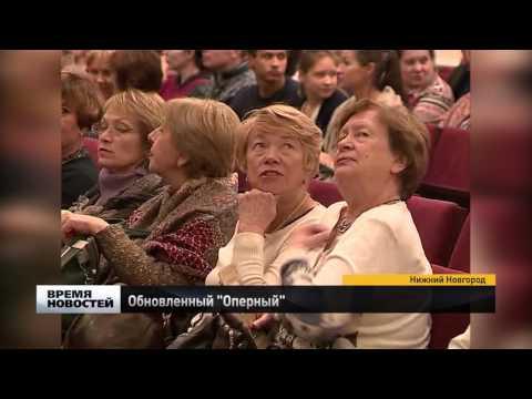 Нижегородский театр оперы и балета открылся после реконструкции