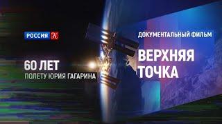 К 60-ЛЕТИЮ ПОЛЕТА ЮРИЯ ГАГАРИНА В КОСМОС. \