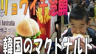 リョウイチの念願!韓国のマクドナルド (オーストラリアBBQバーガー.wmv thumbnail