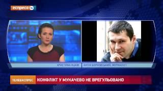 Конфлікт у Мукачевому не врегульовано