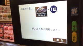 はま寿司の炙りさんま到着のお知らせです。お知らせのナレーションは声...
