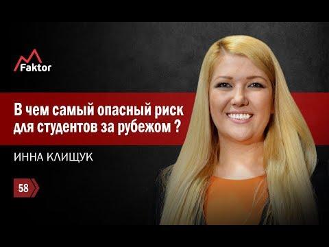 """MFaktor - 58   Инна Клищук   Региональный менеджер компании """"Education First"""""""