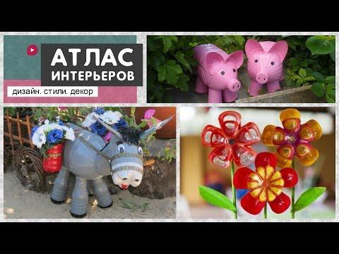 Фигурки для сада из пластиковых бутылок своими руками мастер класс