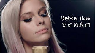▼ Better Now《更好的我們》- Alex Goot & Andie Case (cover)中文字幕▼