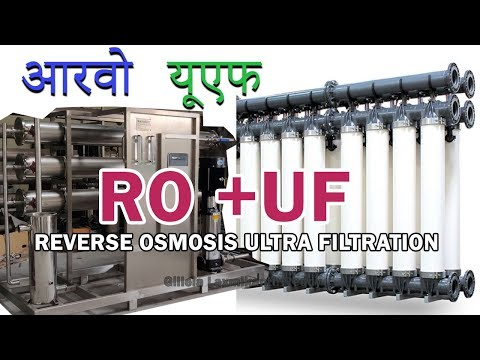 UF RO Plant Ultra Filtration Reverse Osmosis India
