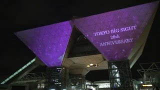 Tokyo Big Sight 20th Anniversary Projection Mapping [RAW VIDEO]