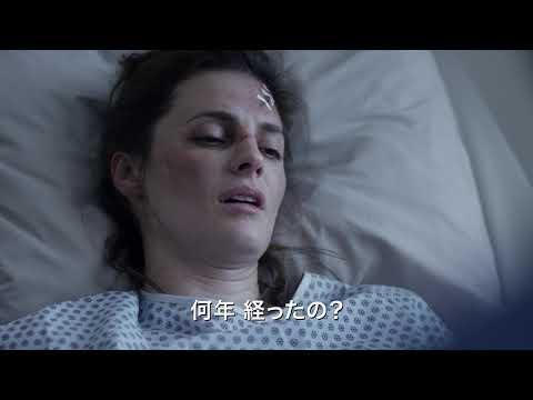 海外ドラマアブセンシア〜FBIの疑心〜予告編