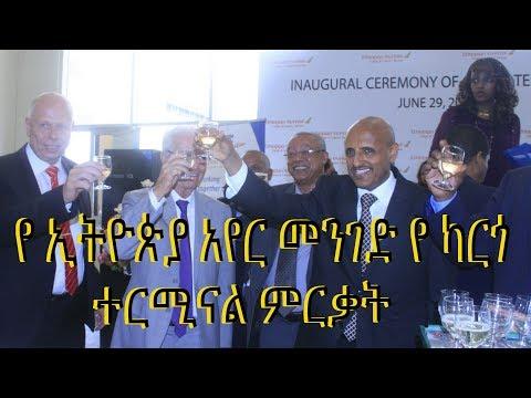 ETHIOPIA -የ ኢትዮጵያ አየር መንገድ የ ካርጎ ተርሚናል ምርቃት