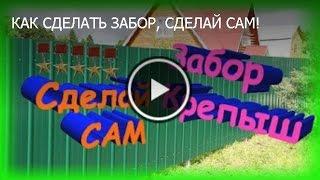 Как самому сделать красивый забор(В видео показано как можно самостоятельно установить качественный забор., 2015-06-29T16:36:48.000Z)