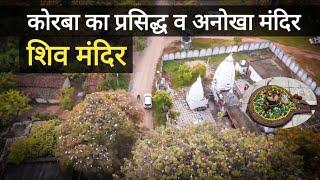Kankeshwar Mahadev - Shiv Mandir Kanki - Korba Chhattisgarh - Dk808