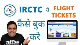 IRCTC website se flight ticket booking kaise kare in 2021   How to book IRCTC flights in 2021